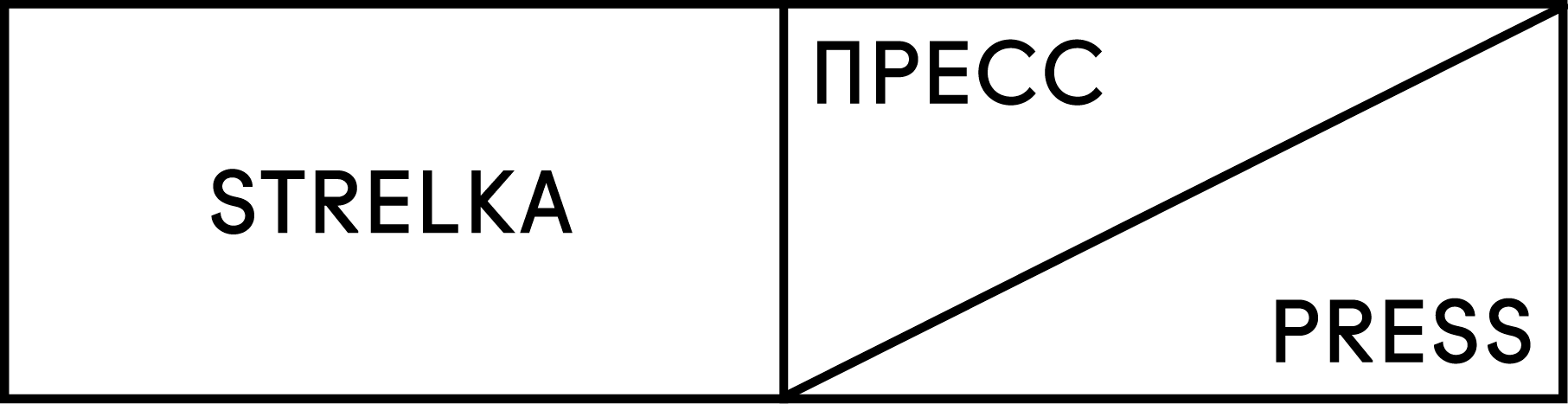 Perfect The Moscow Based Strelka Institute For Media, Architecture And Design Was  Founded In 2009 With The Aim Of Improving The Architecture Of Russian  Cities.